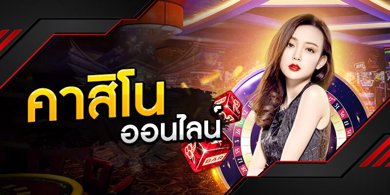 คาสิโนออนไลน์ได้เงินจริง เว็บดีที่สุดในประเทศไทย น่าสนใจมาก